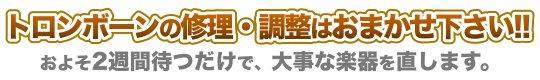 トロンボーン修理北海道札幌市厚別区