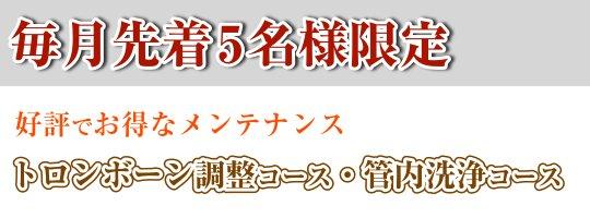 トロンボーン 修理 北海道 紋別郡 湧別町